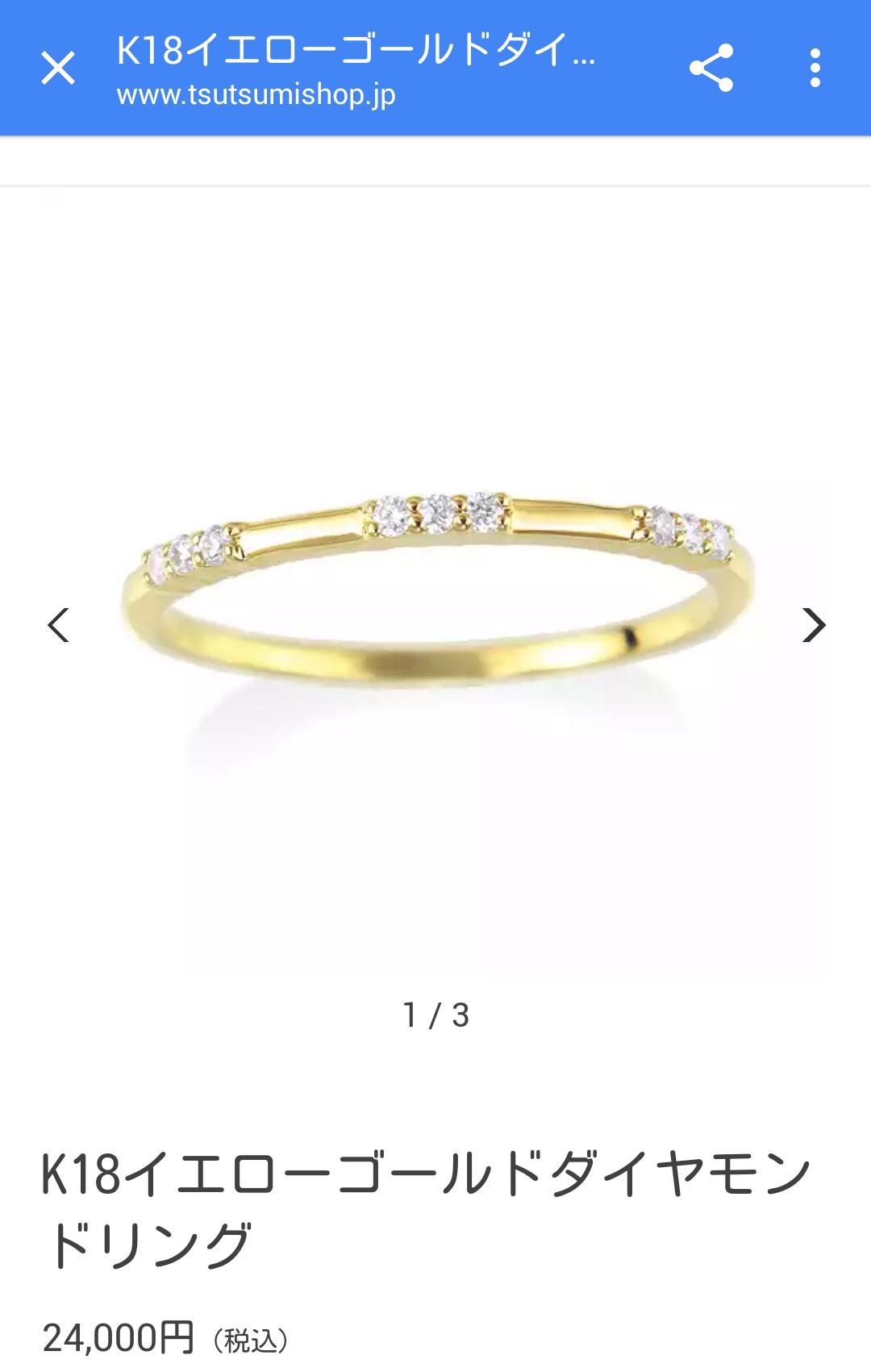 誕生日に指輪