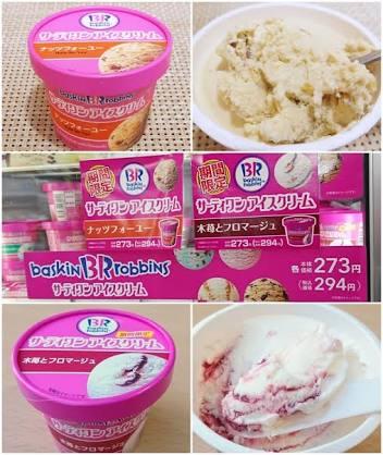 今年一番食べたアイス