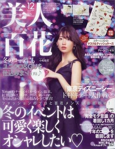 小嶋陽菜、ベッドに腰掛け見つめるセクシーショットに「本当に可愛い」「美人!」「いい女」と反響