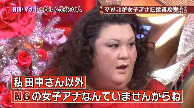 田中みな実 前田敦子とお忍びディズニー報道にボヤキ「何も悪いことしていないのに」