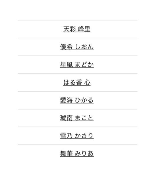 【定期】宝塚を語りたい!part8
