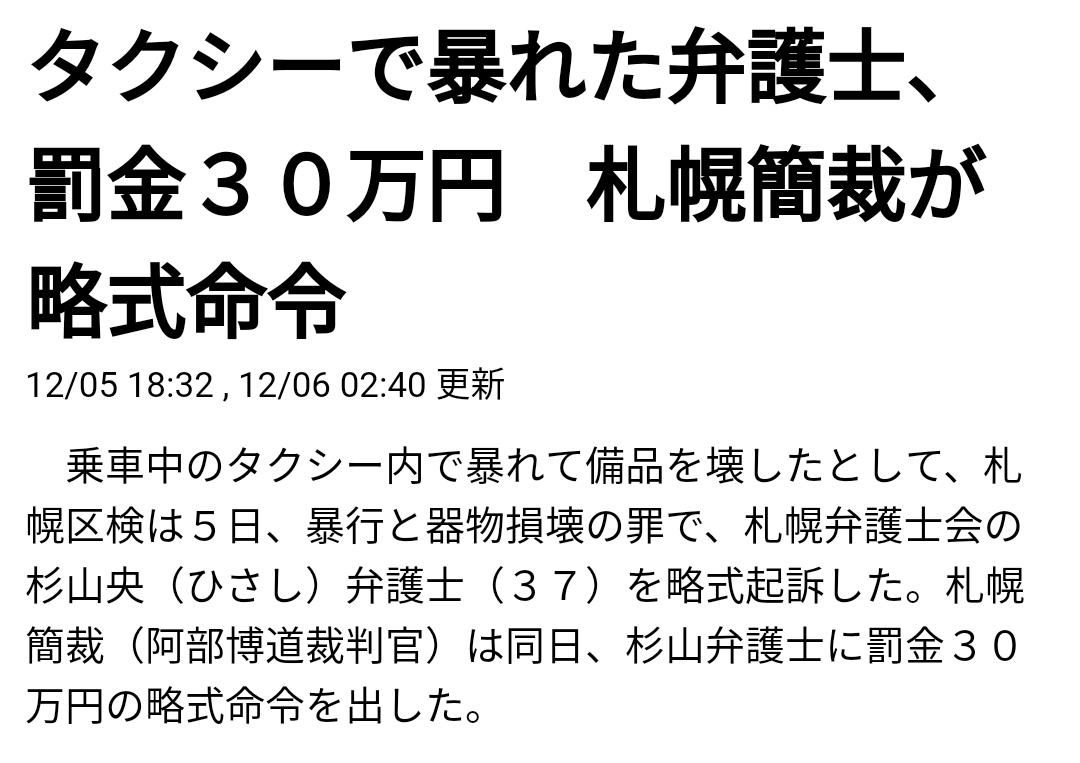 札幌市でタクシーの防護板を壊した弁護士 罰金30万円の略式命令