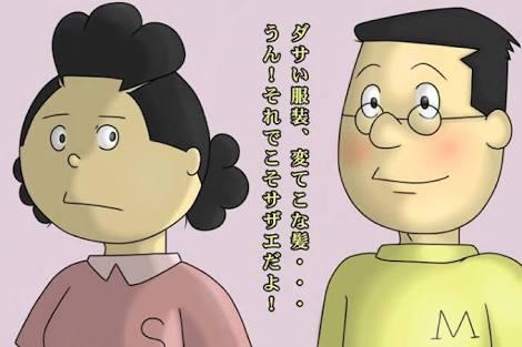 仮面夫婦の特徴