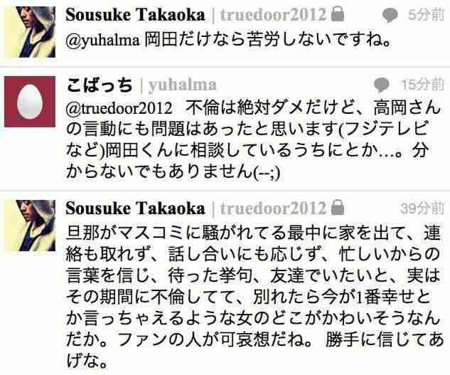 宮崎あおいの元夫・高岡奏輔、インスタを更新「寒い日が続きます、いかがお過ごしですか?私は元気です」「大きく爆発してやります」