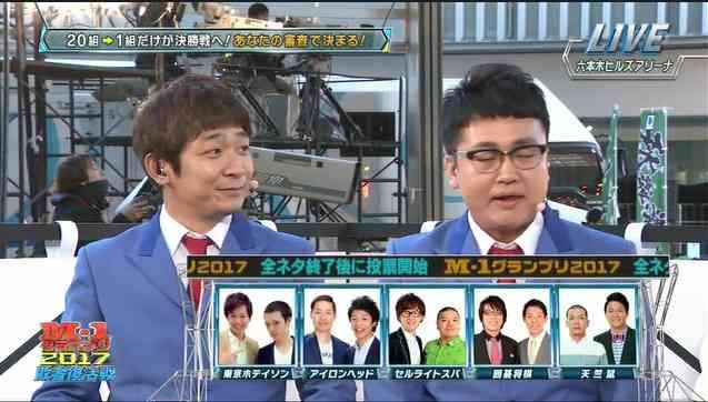 【実況・感想】M-1グランプリ2017