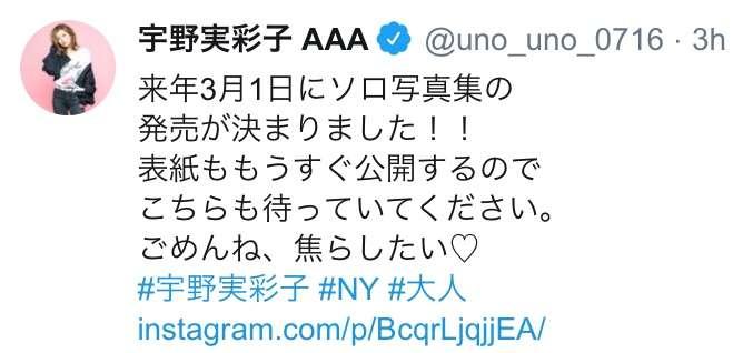AAA宇野実彩子、ソロデビュー決定
