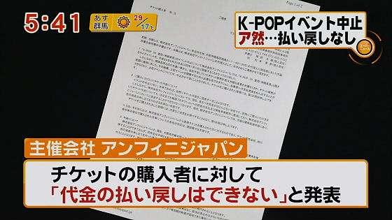 K-POPイベントが初日3日前に突然中止 批判殺到