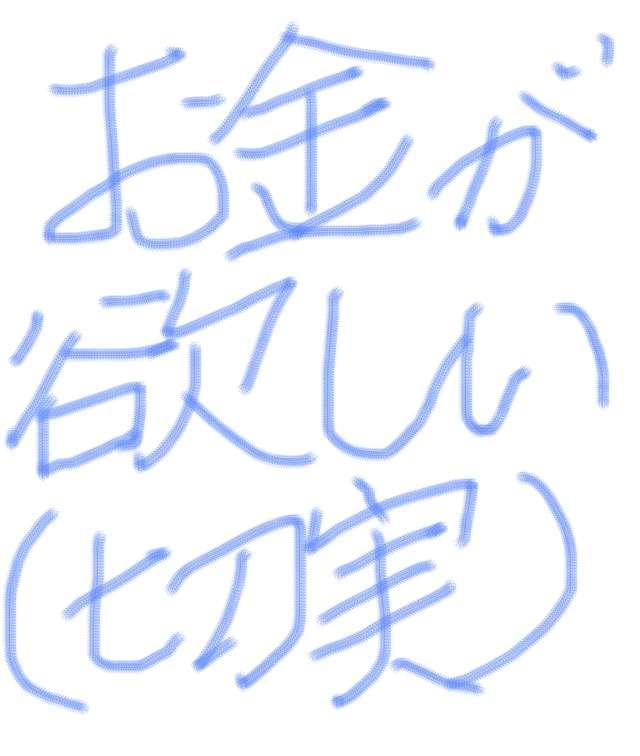 手書きのトピ
