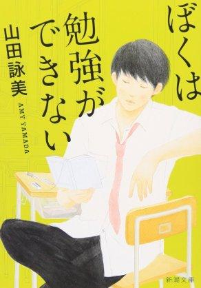 オススメの恋愛小説