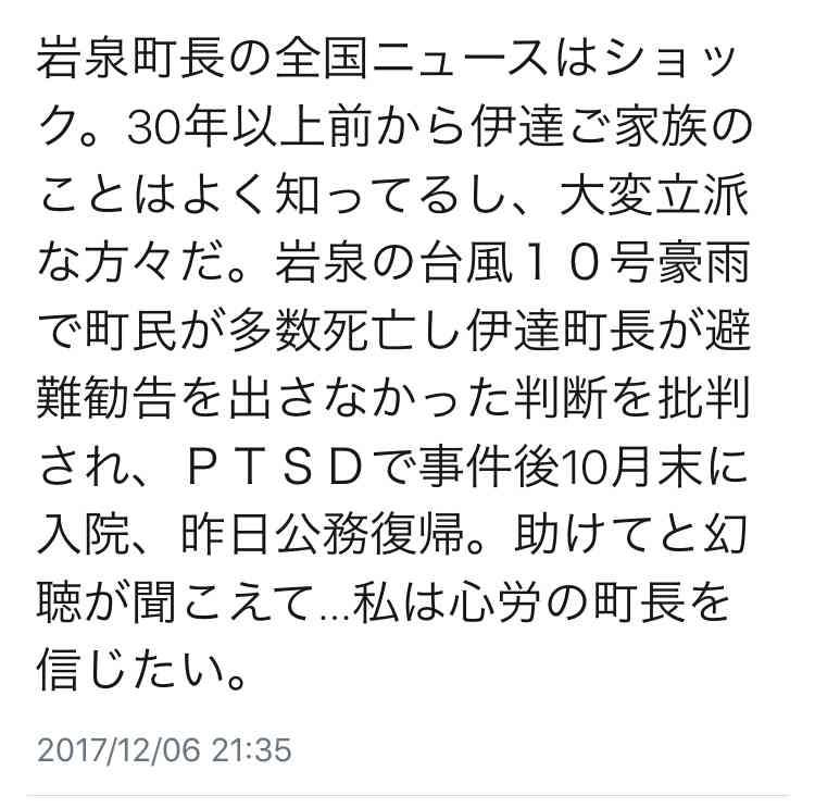 岩泉町の伊達勝身町長が「岩手日報の女性記者にキス疑惑」について「PTSDで幻聴が…」と釈明