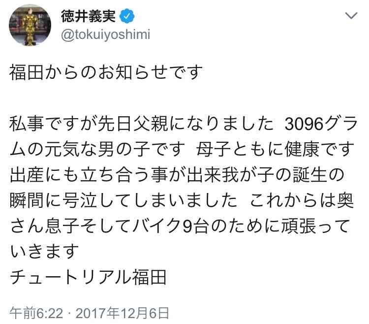 チュート福田充徳に第1子男児誕生 相方・徳井が報告「我が子の誕生に号泣」