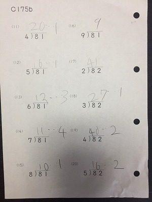 計算問題の「途中式」書いたら不正解!?小学校の指導に「意味がわからない」