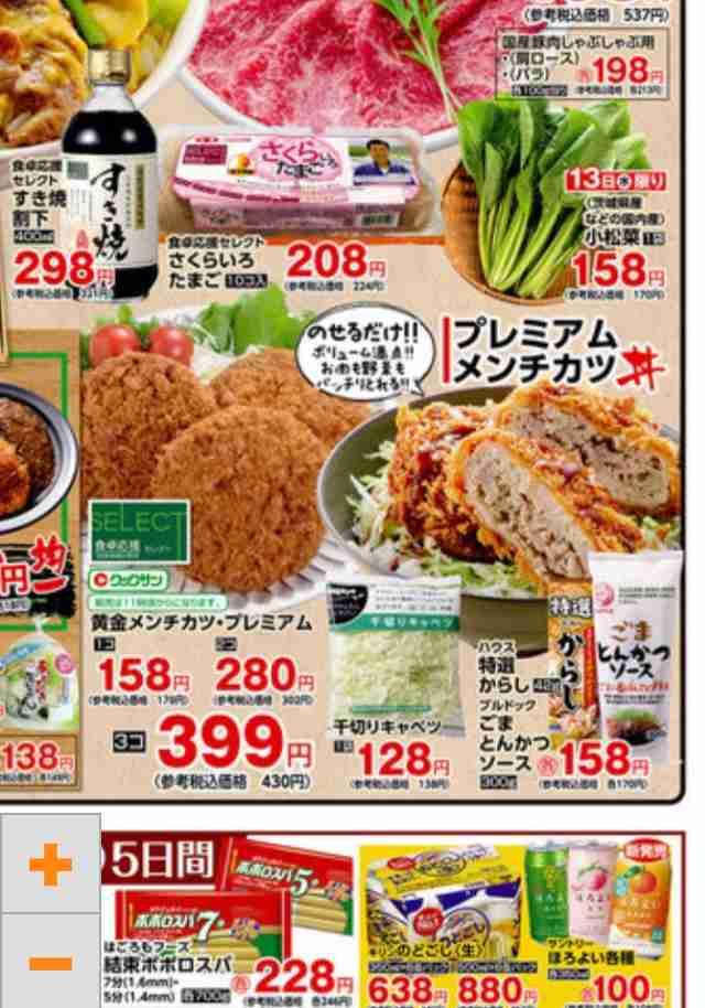 【スーパーで買える】好きな惣菜は?