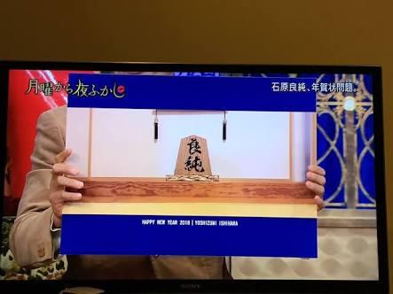 石原良純、『相棒』初出演 元日SPでトップ官僚役「楽しみました」