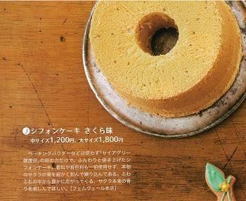 シフォンケーキが好き