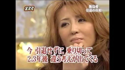 飯島愛さんブログ閉鎖後も続くファン訪問…母語る10年目の今
