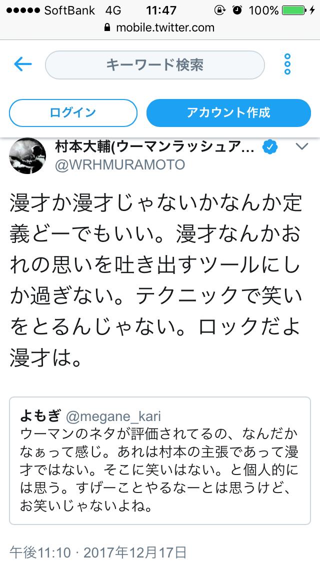 ウーマンラッシュアワーの時事ネタ漫才に反響続々 村本大輔「ずっと全国放送でやるのを待っていた」