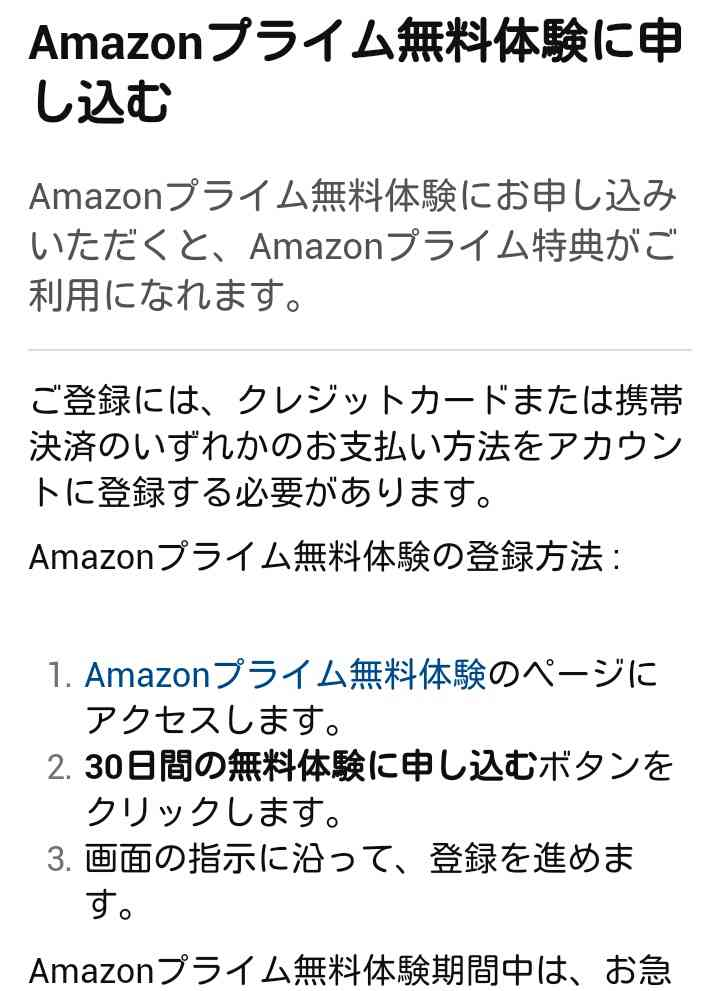 Amazon プライム会員なってますか?