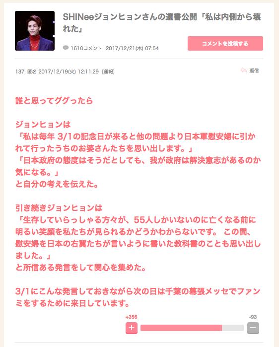 """SHINeeジョンヒョンさんが語っていた""""憂鬱な人""""や""""落ち込んでいる人""""へのなぐさめ方に反響"""