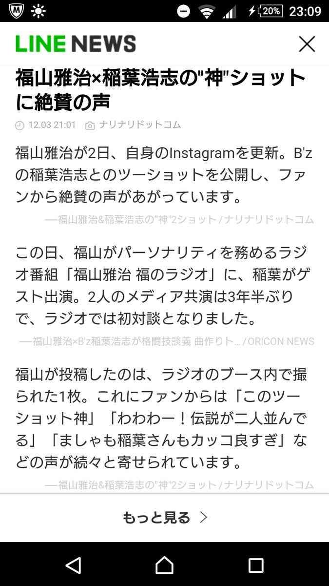 """福山雅治&稲葉浩志の""""神""""2ショット"""