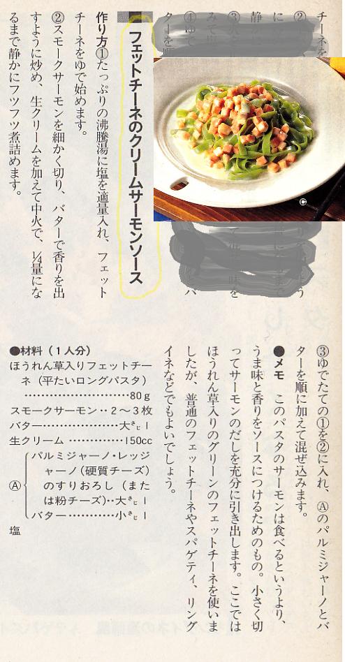 得意なパスタ料理を教えてください    できればレシピ付きで