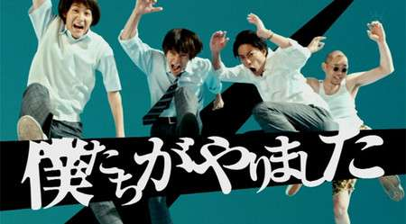 Mr.Children、深田恭子主演ドラマに主題歌書き下ろし 1・18初回放送で解禁