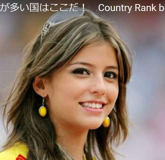 美人が多いと思う国はどこ?