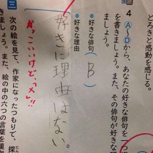 「先生、これは正解では!?」ある男の子の『テスト回答』に、応援の声が殺到!