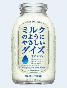 豆乳好きな人〜!!