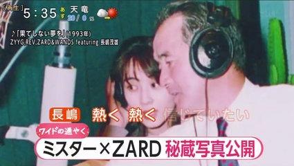 【B'z】全盛期のbeingを語りたい【ZARD】