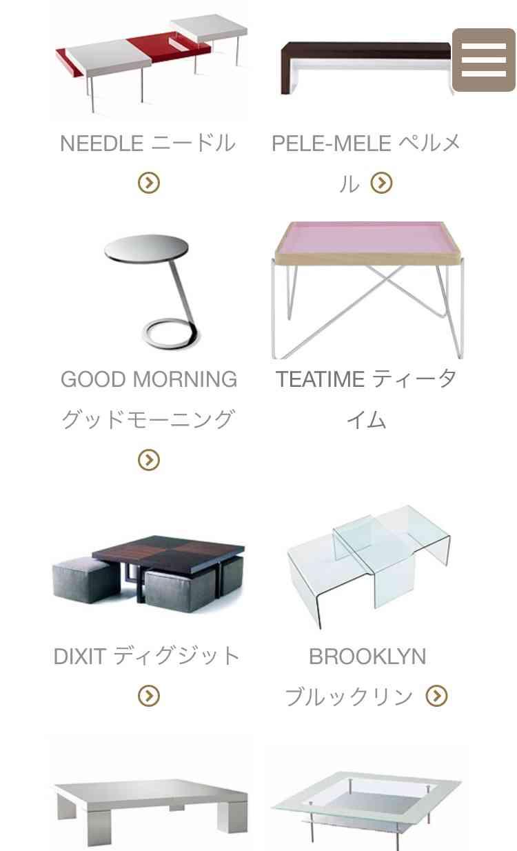 お洒落な家具ブランド