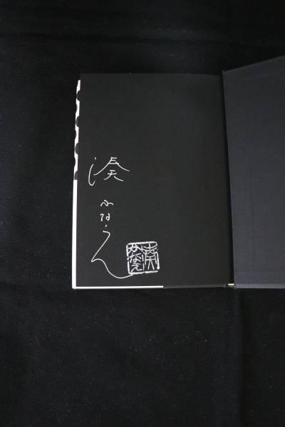 芸能人の直筆サイン画像のトピ。