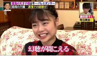 「渡る世間は鬼ばかり」天才子役は今…大谷玲凪、22歳バレエダンサーとして活躍 祖母の介護も