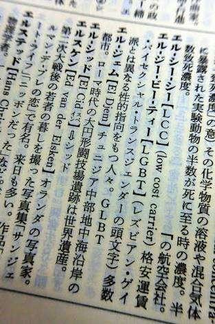 岩波書店『広辞苑 第7版』の誤解説を訂正 「LGBT」「しまなみ海道」