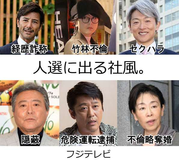 フジテレビ、登坂淳一アナの新報道番組への出演取りやめを発表