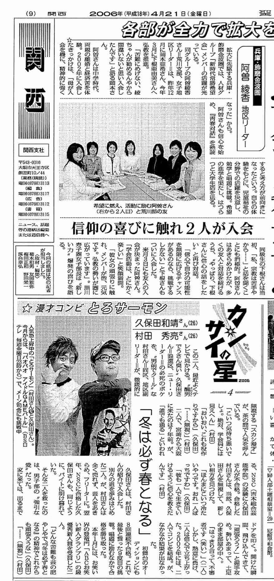 とろサーモン・久保田かずのぶ「水曜日のダウンタウン」の演出に不快感
