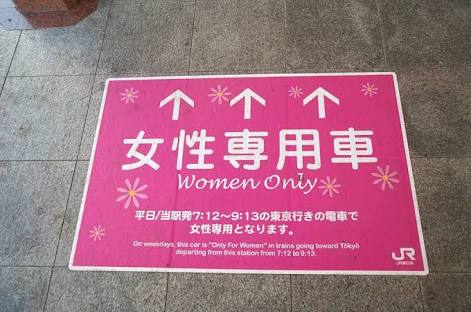 女子高校生に痴漢後、男が線路に逃走か JR中野駅 約4万7千人に影響