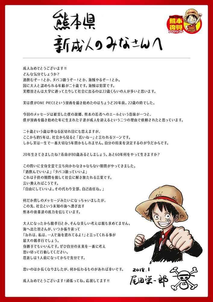 尾田栄一郎を語ろう