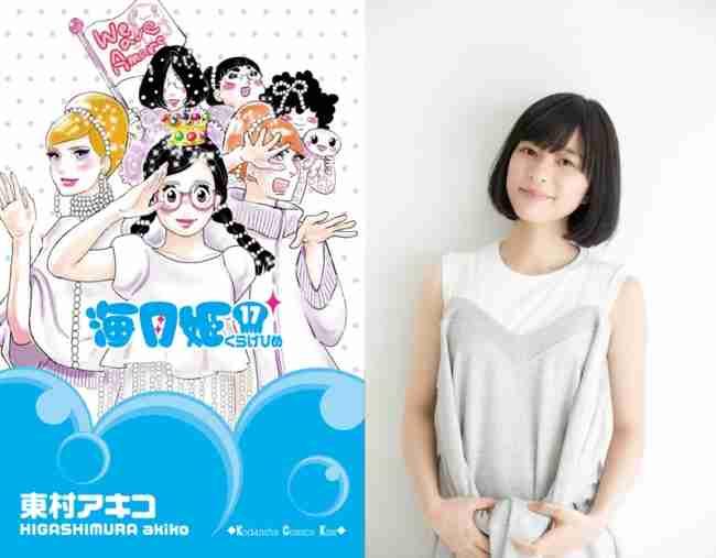 芳根京子主演の月9「海月姫」第3話は5.9% 前回から1ポイントダウン