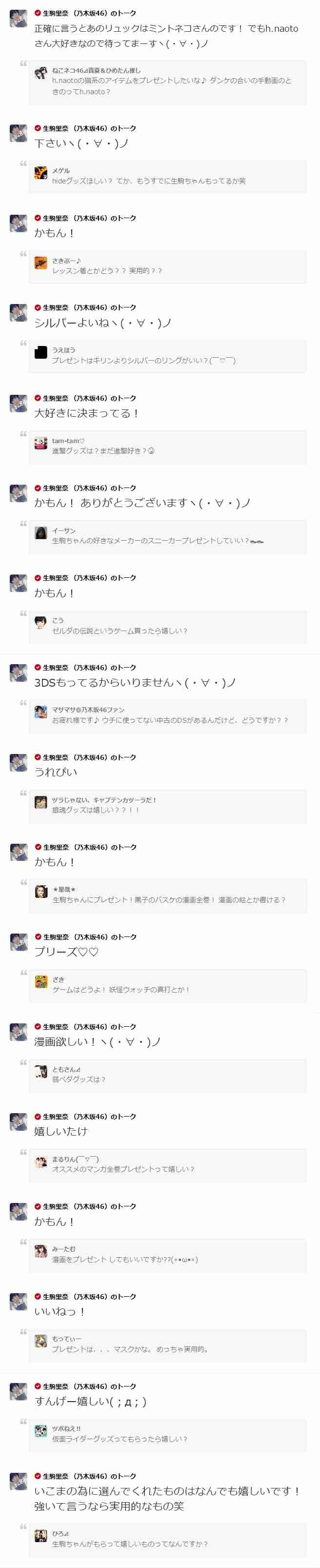 生駒里奈が乃木坂46を電撃卒業!芸能活動は継続