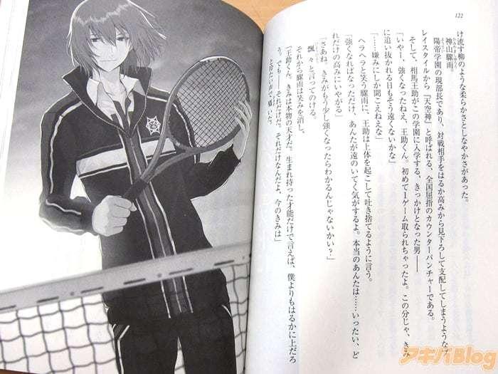 テニプリファンの怒りを買って... ラノベ「異世界テニス無双」打ち切りの一部始終