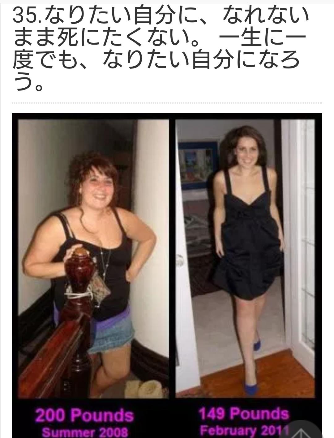 ダイエットのモチベ画像