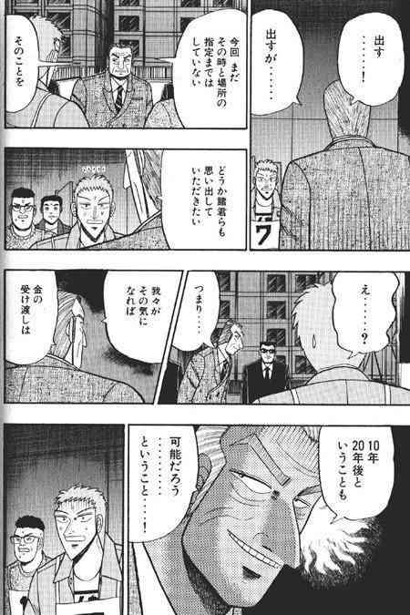 仮想通貨流出、コインチェック社「日本円で返金する」 26万人に総額460億円