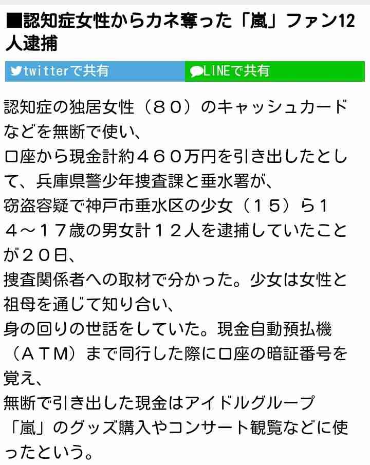 「Hey! Say! JUMPのチケット売る」うそ書き込み 沖縄で1万6千円被害 大阪の少女逮捕
