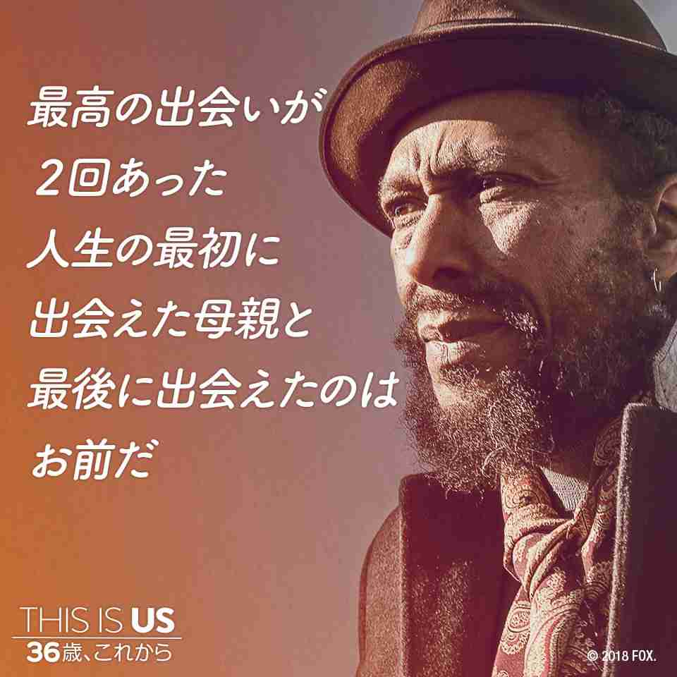 『THIS IS US』を語りたい!part3