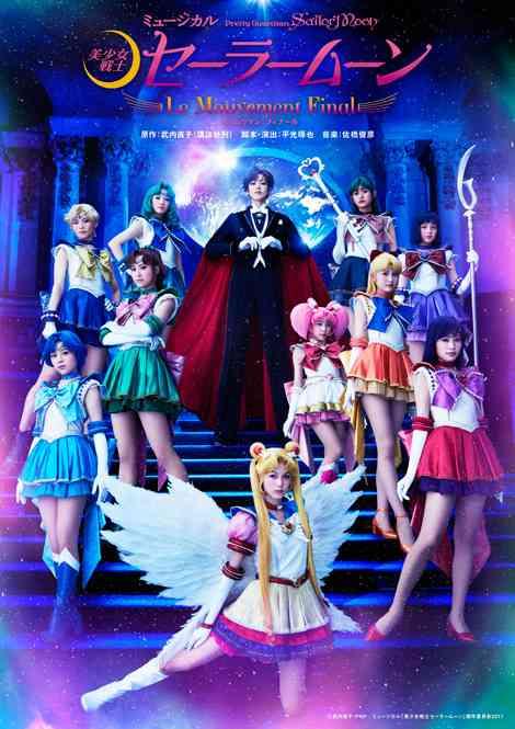 乃木坂46版ミュージカル「美少女戦士セーラームーン」上映決定 メンバーがセーラー戦士にメイクアップ