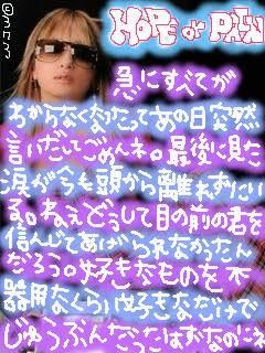 浜崎あゆみの隠れ名曲を書き込むトピ