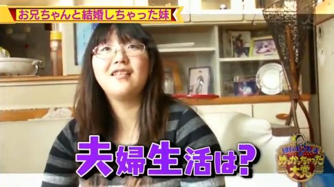 "TV出演""お兄ちゃんと結婚しちゃった妹""に騒然"