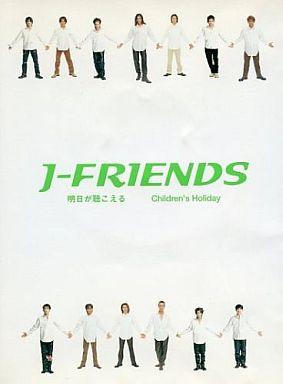 J FRIENDS好きだった人集まれ