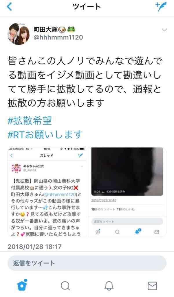 今度は岡山の高校でいじめか?動画がTwitterに投稿される 喫煙や飲酒も